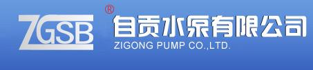 自贡水泵有限公司