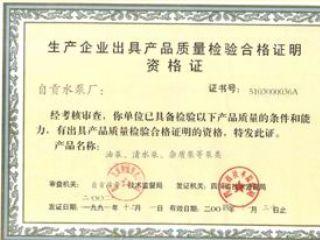 生产企业出具产品质量检验合格证明资格证